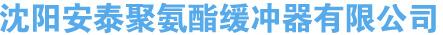 沈阳安泰聚氨酯缓冲器有限公司
